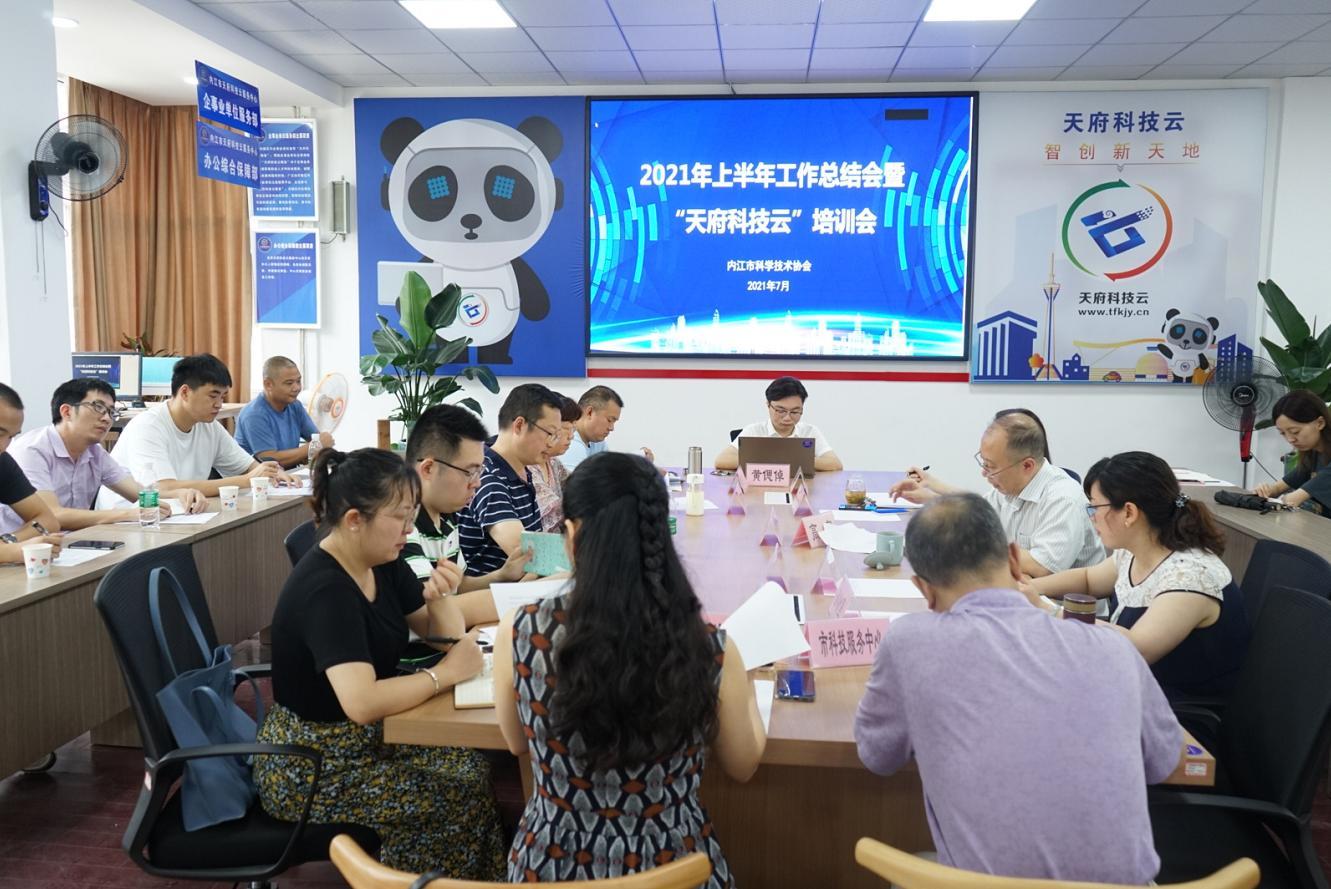 """内江市科协召开2021年上半年工作总结会暨""""天府科技云""""培训会"""