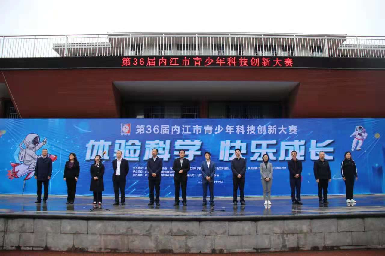 内江市成功举办第36届青少年科技创新大赛